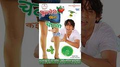 फुलौरी बिना चटनी कइसे बनी - Bhojpuri Hot Movie | Phulauri Bina Chatni Kaise Bani | Full Film