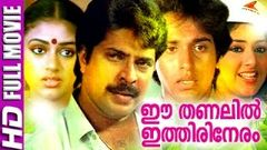 Malayalam Full Movie | Ee Thanalil Ithiri Nerum | Mammootty Malayalam Full Movie