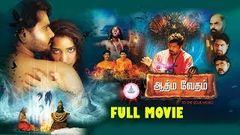 2019 Latest Tamil Movies Athmavedham Tamil Hit movies