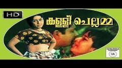 Comedy Puram P O Cochin 35 Malayalam Movie 2013 | Malayalam Full Movie Online