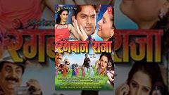 Rangbaaz Raja - Superhit Bhojpuri Movie