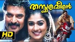 Thaskaraveeran Full Movie | Mammootty | Nayanthara | Sheela | Malayalam Full Movie