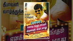 Enakku Veru Engum Kilaigal Kidayathu Tamil Full Movie