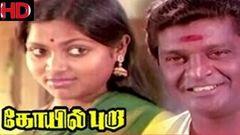 Kovil Pura (கோவில் புறா) Super Hit Tamil Full Movie