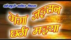 Ganga Jaisan Chhathi Maiya [Bhojpuri Devotional Movie]