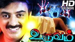 Tamil Full Movie | Uruvam Horror Movie | Ft Mohan Pallavi