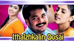 Tamil Hot Full Movie - Ithalzhkalin Oosai