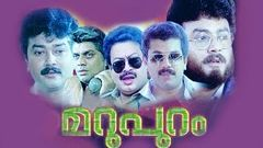 Marupuram 1990:Full Malayalam Movie