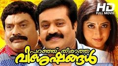 Watch Malayalam Full Movie Online - PARANJUTHEERATHA VISHESHANGAL