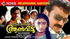Meleparambil Aanveedu 1993 Full Malayalam Movie
