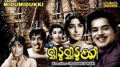 Midumidukki (1968) Malayalam Full Movie | Sathyan | Sharada|