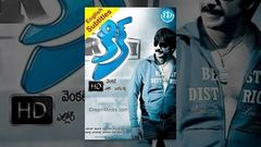 Kick Telugu Full Movie