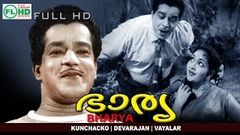 Bharya Full Movie| Malayalam classic movie | Sathyan | Ragini |Rajasree others