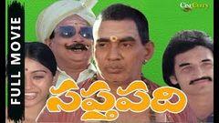 Saptapadi│Full Telugu Movie│Somayajulu Allu Ramalingayya