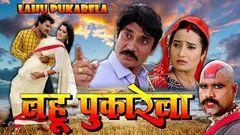 Khesari Lal & Anjana Singh Superhit Bhojpuri Movie | LAHU_PUKARELA