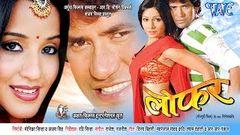 """लोफर - Bhojpuri Movie   Lofar - Bhojpuri Film I Dinesh Lal Yadav """"Nirhuaa"""" Pakhi Hegde I Full Movie"""