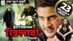 International Khiladi Returns - (Tevar) Dubbed Hindi Movies 2016 Full Movie HD l Mahesh Babu Bhumika