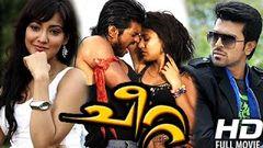 Malayalam Full Movie 2013 Cheetah | Malayalam Full Movie 2015 New Releases