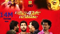 Tamil Latest Horror Movie 2018 | 1 Pandhu 4 Run 1 Wicket | Exclusive Horror Movie 2018| Horror Film