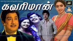Kavari Maan Full Tamil Movie | Sivaji Ganesan Sridevi |