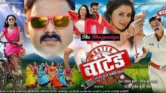 WANTED - वांटेड - Pawan Singh Mani Bhattacharya Amrita - New Superhit Bhojpuri Film 2018