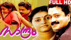 Saadaram 1995 Full Malayalam Movie