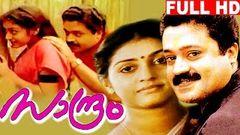 Saadaram 1995 Full Malayalam Movie