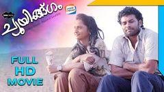 Chewing Gum Full Length Malayalam Movie HD