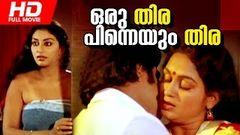 Oru Kochu Swapnam Full Movie | Mohanlal | Unnimary | Malayalam Full Movies 2016