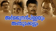 Malayalam Comedy Movie | Kilukkam Kilukilukkam Full Movie | Ft Innocent Kavya Madhavan