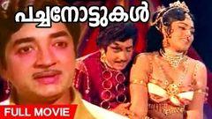 Thacholi Ambu   Malayalam Full Movie   Prem Nazir Sivaji Ganesan