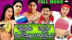 Alibaba Okkade Donga 2014 Telugu full leangth movie