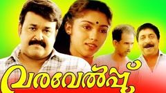 Varavelpu Malayalam Full Movie HD | Mohanlal Revathi Innocent | Free Malayalam Movies Online HD