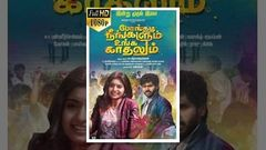 Pongadi Neengalum Unga Kaadhalum (2014) Tamil Full Movie HD - M A Ramakrishnan Athmiya Karunya