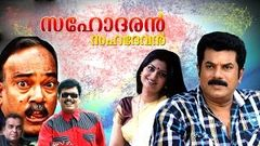 Kannadi Nannayal Changathi Venda Full Length Malayalam Movie