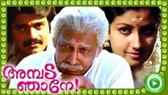 Malayalam Full Movie | Ambada Njane | Full Length Malayalam Comedy Movie [HD]