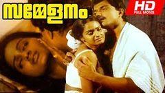 Malayalam Romantic Movie   Sammelanam   Malayalam Full Movie HD   Ft.Shankar, Menaka