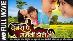 SAJAN CHALE SASURAL 3 RETURN KHESARI LALA YADAV BHOJPURI HIT MOVIE 2016