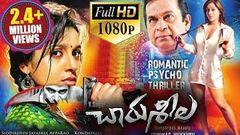 Charuseela Latest Telugu Movie | Rashmi Gautham Rajiv Kanakala | 2017
