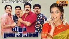 Malayalam Full Movie - BUTTERFLIES - 2015 New Upload - In Mohanlal and Jagadheesh Throughout comedy