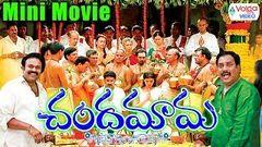 Chandamama (2007) - HD Full Length Telugu Film - Navdeep - Siva Balaji - Kajol - Sindhu Menon