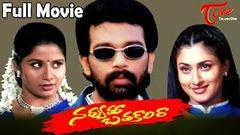 Navvuthu Bathakalira - Full Length Telugu Movie - J D Chakravarthi - Malavika