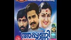 Appunni   Full Malayalam Movie   Menaka Mohanlal Sukumari