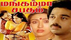 MANGAMMA SAPATHAM   Tamil Hit Full Movie   Kamal Haasan Sathyaraj & Madhavi