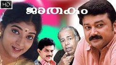 jathakam malayalam full movie   jayaram hit movie - new uploade 2015   new malayalam movie