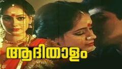 Malayalam Hot Full Movie AADHITHALAM