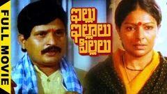 Pelleedu Pillalu (1982) - Full Length Telugu Film - Sarath Babu - Sumalatha - Suresh - Vijayashanti