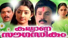 Pachakuthira | Malayalam Full Movie | Dileep Gopika