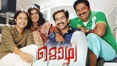 Thanthonni 2010 Full Malayalam Movie I Prithiviraj Sukumaran