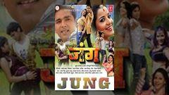 Maidan-E-Jung 2013 Bhojpuri Movie   Bhojpuri Hot Movie